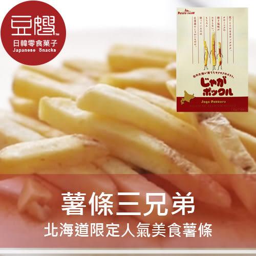 日本北海道calbee 薯條三兄弟