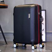 萬向輪24寸箱子行李箱男20寸拉桿箱學生旅行箱女韓版皮箱密碼箱 卡布奇諾
