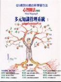 (二手書)心智圖基礎篇(多元知識管理系統1)