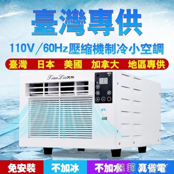 臺灣110V制冷蚊帳小空調小型宿舍家用迷你移動窗機式便攜小空調 NMS蘿莉新品