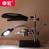 台式放大鏡10倍帶電源帶燈支架多功能電焊手機 童趣潮品