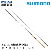 漁拓釣具 SHIMANO 21 CARDIFF NX S43UL-4 [直柄鱒魚竿]