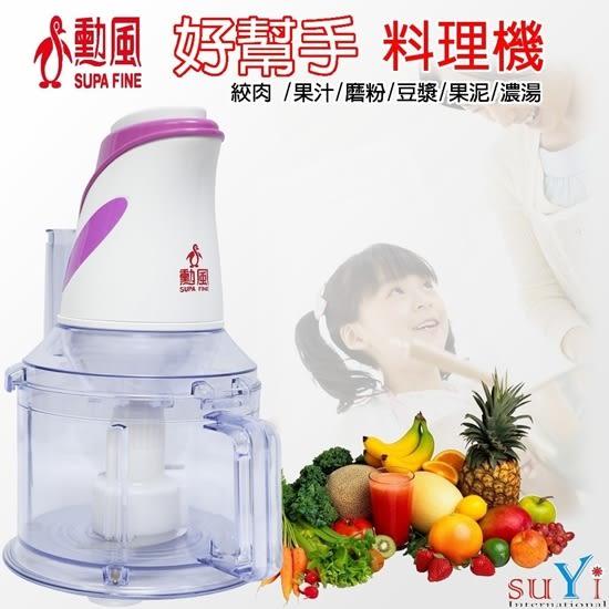 【勳風】好幫手料理機 HF-C558 全方位/多功能/王電/副食品/蔬果調理器-電電購