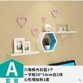 裝飾架 置物架壁掛隔板創意格子電視背景墻壁裝飾客廳免打孔現代簡約jy【快速出貨八折下殺】