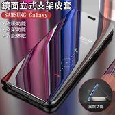 三星 SAMSUNG Galaxy A7 A9 J4 J6 Plus J8 2018  手機保護殼 電鍍鏡面皮套 支架 保護套 智能休眠
