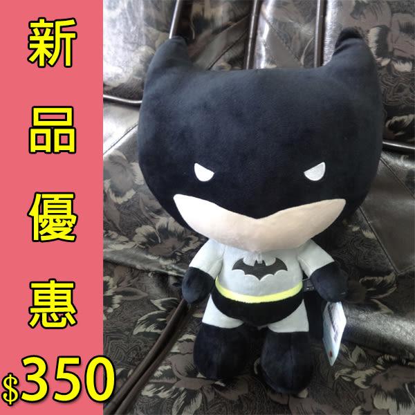 正版復仇者聯盟 蝙蝠俠娃娃(37CM) 畢業禮物 送禮推薦