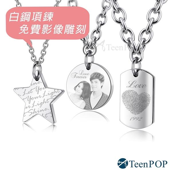 刻字項鍊 ATeenPOP 白鋼客製吊牌 軍牌愛心星星 刻照片圖片 對鍊 兩面刻字 單個價格