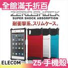 日本亞馬遜熱銷 ELECOM PM-SOZ5ZERO Sony Xpeira Z5 手機殼 ZEROSHOCK 【小福部屋】