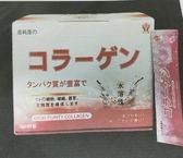 十全膠原蛋白粉末 (3g*45包)盒*6盒