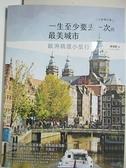 【書寶二手書T3/旅遊_J82】一生至少要去一次的最美城市:歐洲精選小旅行 全新增訂版_蘇瑞銘