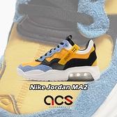 Nike 休閒鞋 Jordan MA2 黃 藍 Air Max 200 氣墊 男鞋 喬登【ACS】 CV8122-700