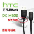 HTC DC M600 USB原廠裸裝傳輸線 高速快充 三星 SONY 充電線 資料傳輸
