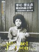 【書寶二手書T1/傳記_ONC】麥可.傑克森塵封的錄音帶-一個悲劇偶像的心靈告白書_許木利
