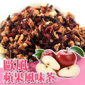 蘋果水果茶 歐洲果粒茶 歐式水果茶 果乾茶 300克 另有草莓、水蜜桃、綜合 【正心堂】