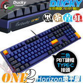 [ PC PARTY ] 創傑 Ducky Horizon地平線 ONE 2 PBT 紅軸 茶軸 青軸 黑軸 機械式鍵盤