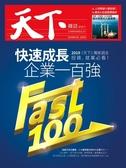 天下雜誌 0814/2019 第679期:快速成長企業100強