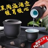 溫酒器 家用陶瓷黑色日式熱酒器白酒黃酒二兩半斤燙酒壺 酒具套裝 交換禮物