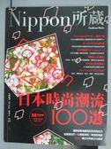 【書寶二手書T1/雜誌期刊_PBJ】Nippon所藏_Vol.2_日本時尚潮流100選