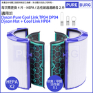 一次需更換白色HEPA X 2 + 黑色蜂巢狀活性碳濾心 X 2 達致最佳空氣過濾,除臭除甲醛效果