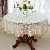 桌布 玻璃紗圓桌大圓桌布正方形圓形餐椅套布藝防燙小清新茶幾布 交換禮物