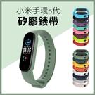 【妃凡】小米手環5代矽膠錶帶 腕帶 環帶 錶帶 智能 彩色腕帶 替換錶帶 30