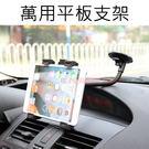 萬用 加長型~懶人 衛星 導航 車架 GPS 平板 支架 iPad air Tablet Z ASUS FonePad 173X Tab3 Note 8.0 Nexus 7 BOXOPEN