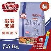 PRO毛孩王 莫比 挑嘴貓7.5公斤 (隨機贈咪歐貓肉泥*1條) 貓飼料 貓糧 貓食