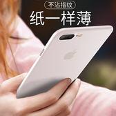 蘋果8plus手機殼iphone7套超薄新款磨砂硬殼潮男8全包防摔7plus女簡約iPhone個性創意puls抖音潮牌ipone