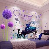 壁貼 浪漫溫馨臥室床頭壁紙自粘墻紙房間裝飾品墻上墻壁貼紙少女墻貼畫【雙十二快速出貨八折】