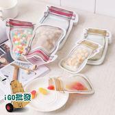 ❖限今日-超取299免運❖ 梅森瓶密封袋 食物袋 保鮮袋 分類袋 收納袋 密封袋【F0240】