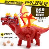 雙頭恐龍 翼龍帶翅膀電動恐龍模型 帶聲光會行走禮品玩具  HM 范思蓮恩