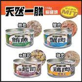 *Wang*【 單罐】天然一膳.貓用美味罐頭臺灣生產 110g