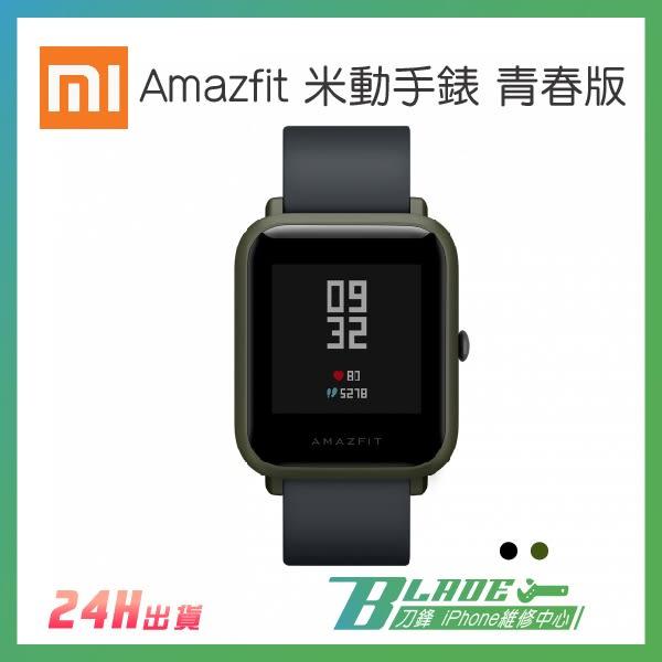 【刀鋒】Amazfit 米動手錶 青春版 智能運動手錶 心率偵測 GPS 手環 防水 手環 小米 運動手環