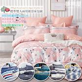 活性印染雙人四件式兩用被套床包組-多款任選-夢棉屋