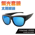MIT偏光套鏡 太陽眼鏡 時尚藍水銀墨鏡...