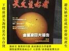 二手書博民逛書店天文愛好者罕見2012 8Y302469