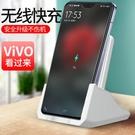 適用vivo無線充電器S10椅子手機車載支架X60家用創意立式智能iqoo安卓iqoo多功能 8號店