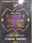 【書寶二手書T1/心靈成長_ONW】親愛的王子-昌盛-基督教_張蒙恩