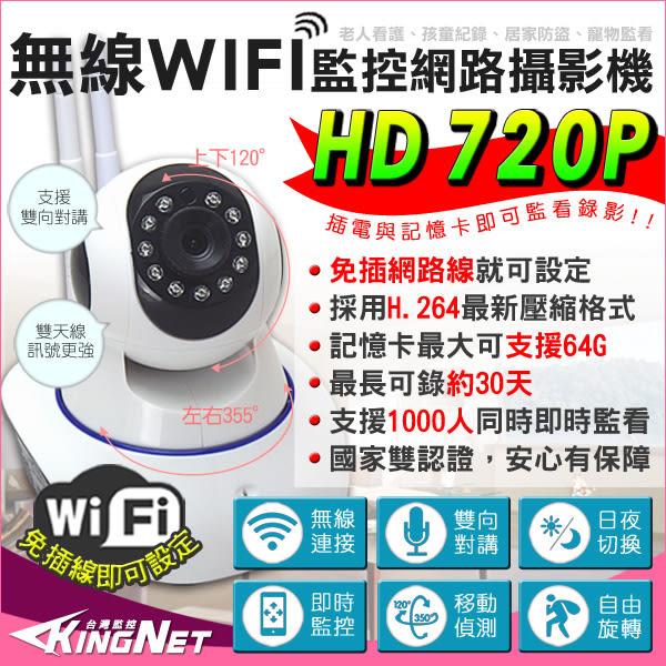 監視器攝影機 KINGNET 720P IP CAM WiFi 無線網路攝影機 雙向語音 夜視監視器攝影機 高清攝像機
