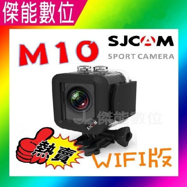 SJCAM M10 WIFI版【附防水殼+16g記憶卡】運動攝影機/機車/單車/行車記錄器 原廠公司貨 保修一年
