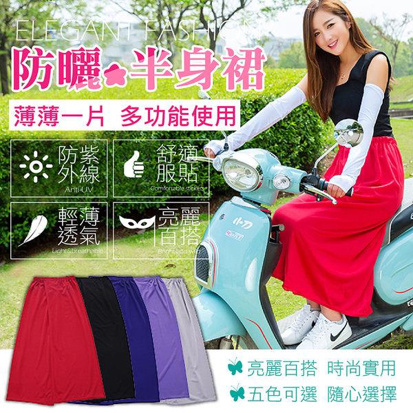 防曬裙 超透氣 防紫外線 騎車 遮陽裙 一片裙 防曬 防走光 裙 裙子【DC028】