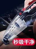 車載吸塵器車用無線充電家車兩用汽車小型車內迷你強力專用大功率  夏季新品