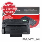 【速買通】Pantum PC-310H 原廠碳粉匣 P3500/P3502