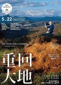 (二手書)重回大地:當代紀實攝影家薩爾卡多相機下的人道呼喚(限量電影版書衣)