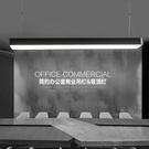 LED辦公室燈通吊線桌球燈