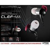 日本 TDK TH-ECMA600 磁性電樞耳道式耳機,公司貨