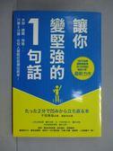 【書寶二手書T5/勵志_JGJ】讓你變堅強的1句話_千田琢哉