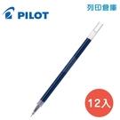 PILOT 百樂 BLS-HC4-L 藍色 0.4 超細鋼珠筆芯 12入/盒