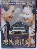 挖寶二手片-N06-102-正版DVD-韓片【總統要出嫁】-崔智友 安聖基(直購價)