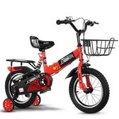 自行車2-3-4-6-7-8-9-10歲童車男孩女孩寶寶腳踏折疊單車 aj6330【愛尚生活館】